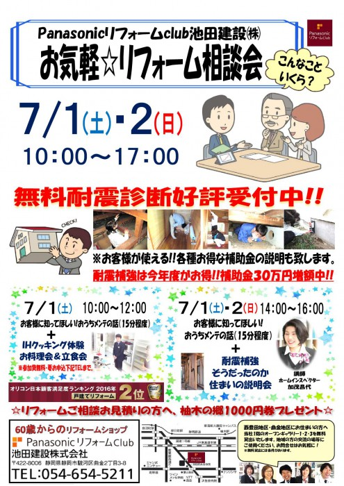 H29.7.1.2お気軽リフォーム相談会