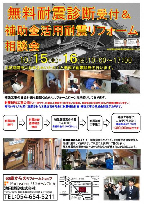 28.10.15.16耐震診断無料NO2