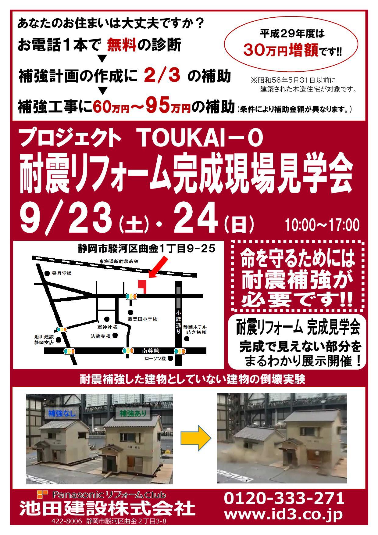 H29092324櫻井様邸耐震リフォーム見学会チラシ