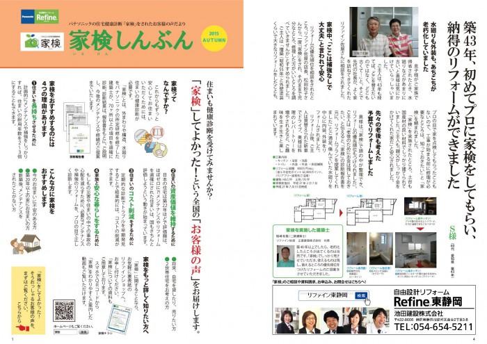 いえけん新聞最新H27.11.13