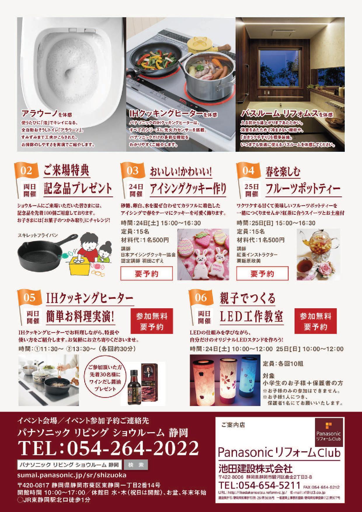 【池田建設】静2岡SR_3月イベントチラシ-4_0222 (003)