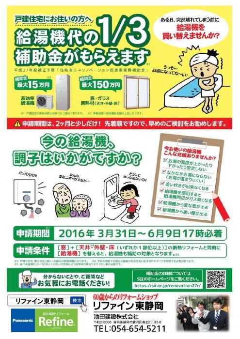 住宅省エネリノベーション事業チラシ(静岡・リファイン)