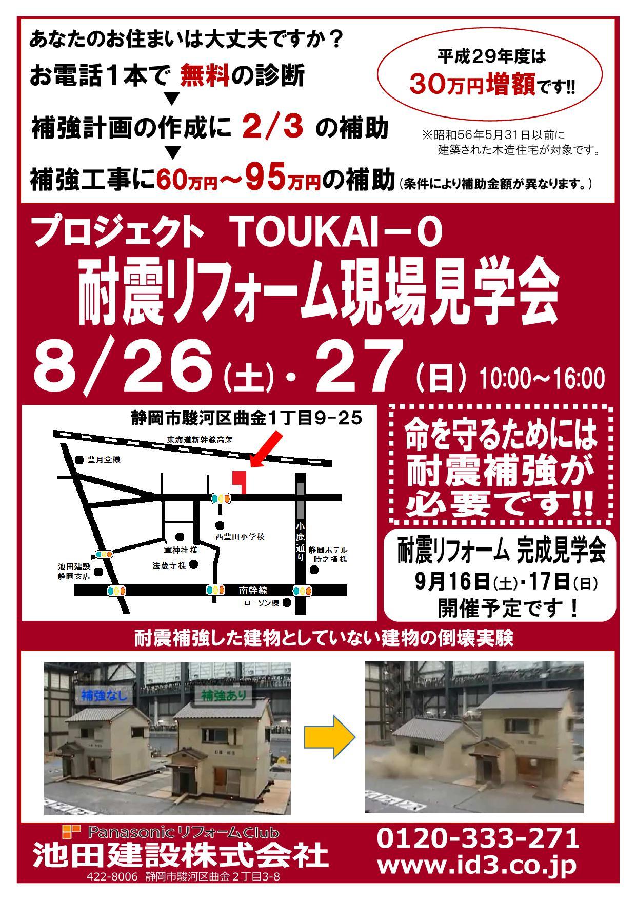 H29082627櫻井様邸耐震リフォーム見学会