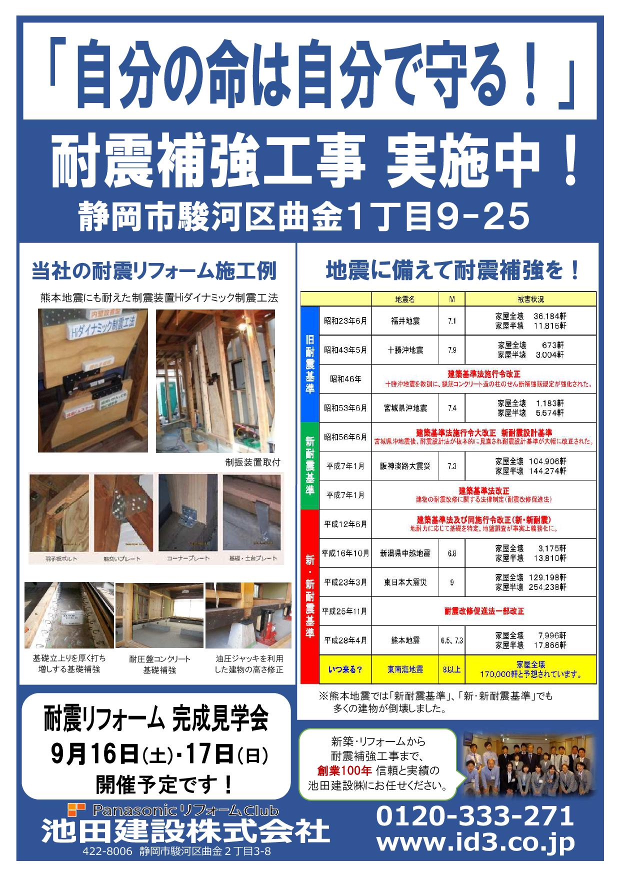 H29082627櫻井様邸耐震リフォーム見学2会