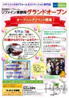 リファイン東静岡グランドオープンチラシ商圏用