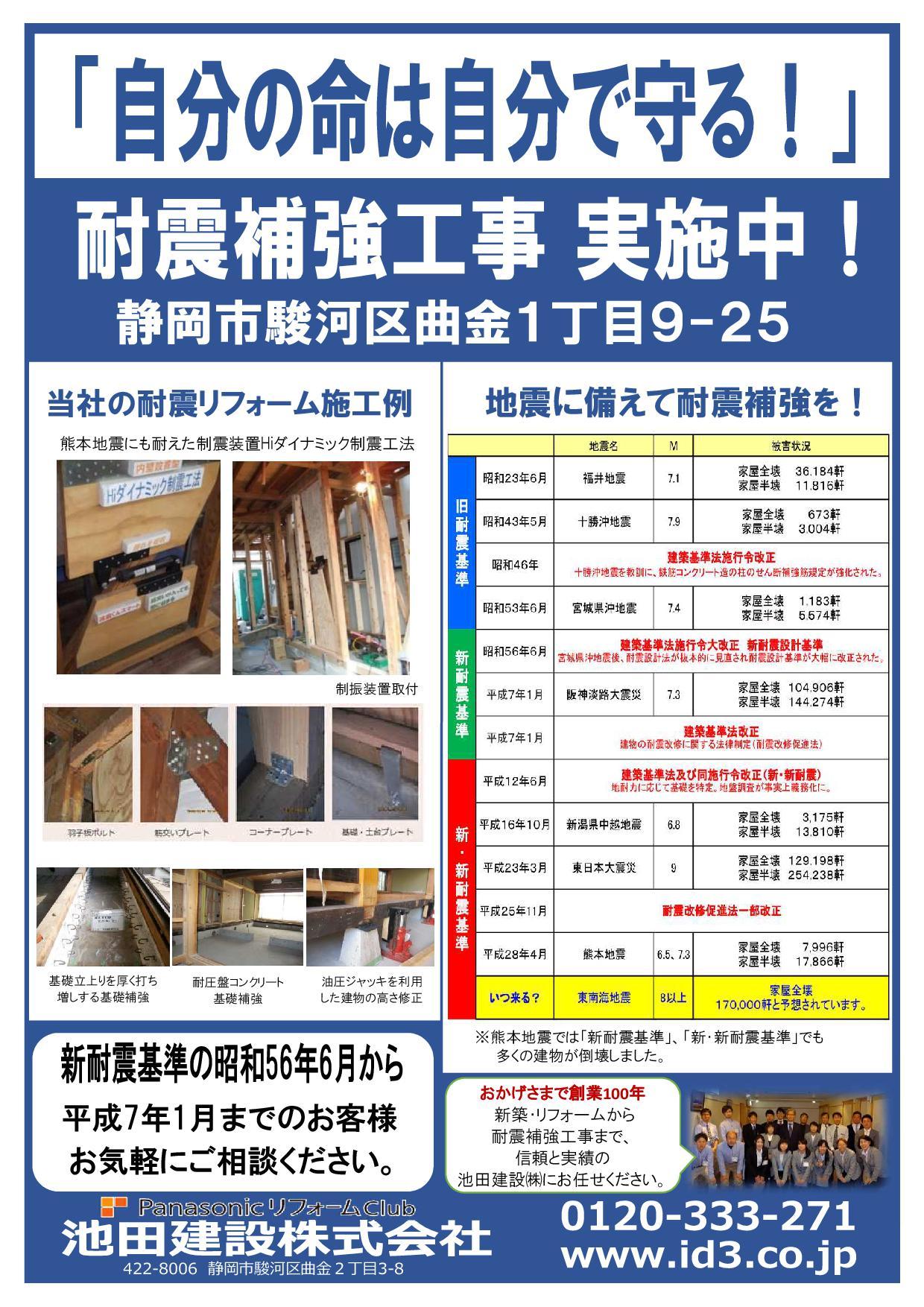 H290923242櫻井様邸耐震リフォーム見学会チラシ