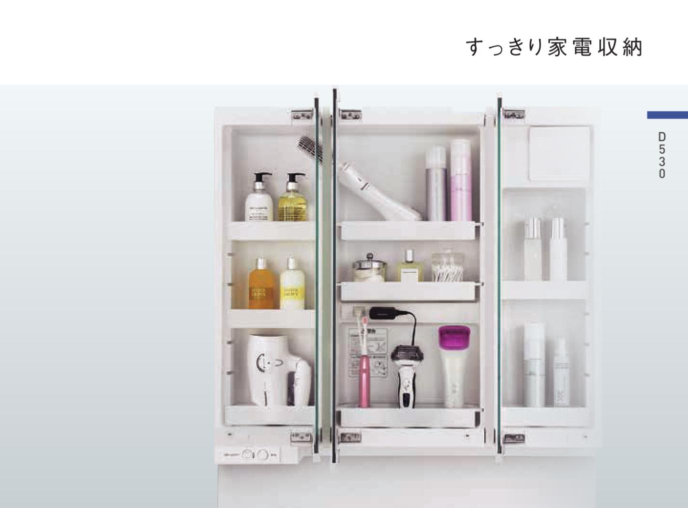 洗面化粧台収納