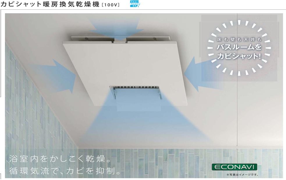 カビシャット暖房乾燥機の写真