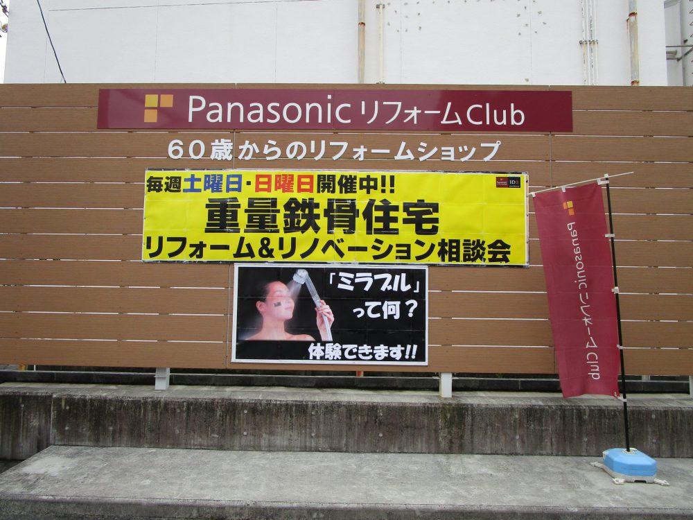 パナソニックリフォームクラブ池田建設(株)の看板の写真