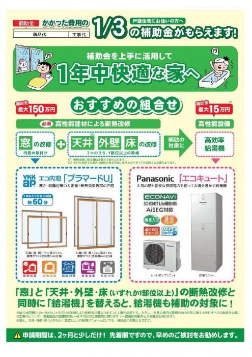 住宅省エネリノベーション事業チラシ(静岡・リファイン2)